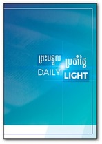 daily-light med-3
