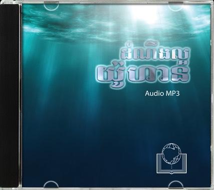John CD Cover