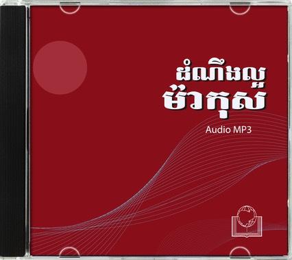 Mark CD Cover